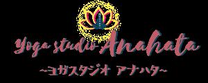 ヨガスタジオアナハタ|八王子・南大沢・京王堀之内の常温スタジオ