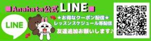 ヨガスタジオアナハタ公式LINE